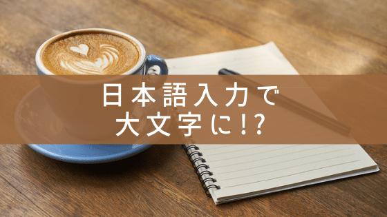 iPhone・iPad日本語入力で大文字になる