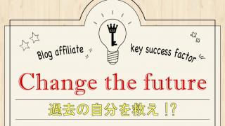 初心者でも月10万円稼ぐブログアフィリエイト最短ルート全部公開