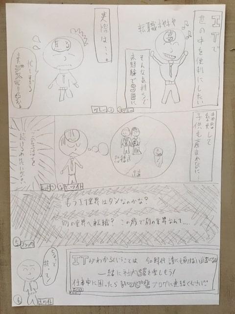 手書きラフ1