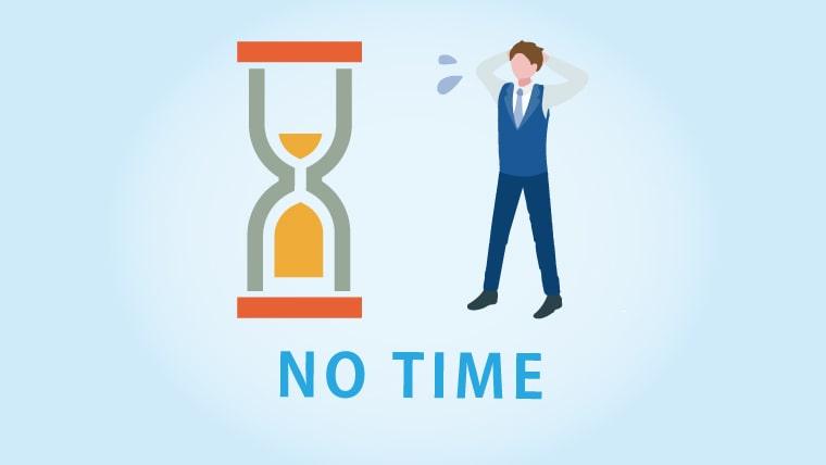 時間がない原因